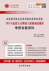 2016年北京航空航天大学思想政治理论学院781马克思主义理论与思想政治教育考研全套资料(仅适用PC阅读)