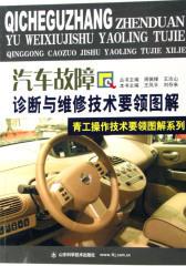 汽车故障诊断与维修技术要领图解(仅适用PC阅读)