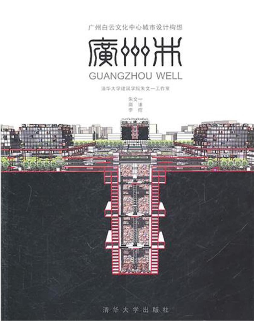 广州井:广州白云文化中心城市设计构想(仅适用PC阅读)