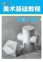 墨点美术-美术基础教程-石膏几何体