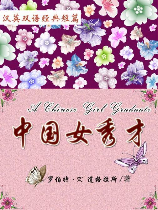 中国女秀才(短篇快看)