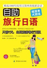 自助旅行日语