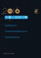 2015年中国中篇小说排行榜