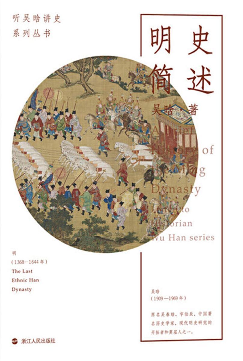 听吴晗讲史:明史简述(学习和研究明史的之书!了解和欣赏明代中国社会生活图景的绝佳材料!)
