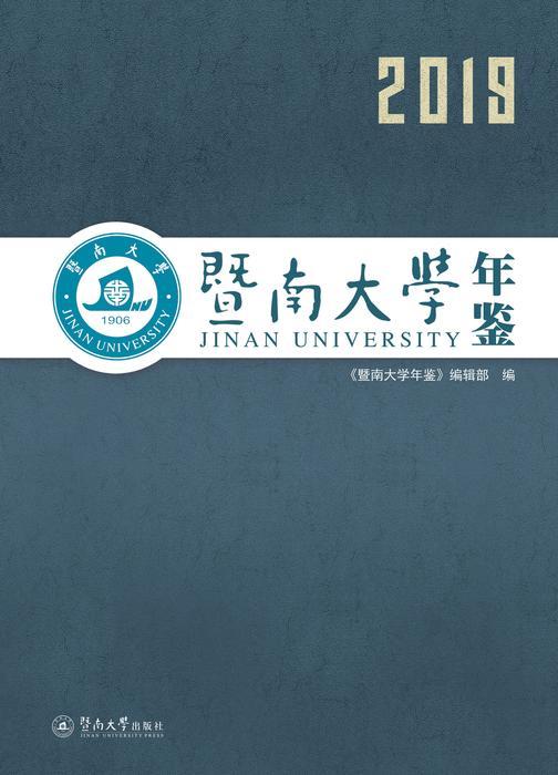 暨南大学年鉴(2019)