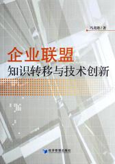 企业联盟知识转移与技术创新(仅适用PC阅读)