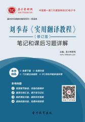 [3D电子书]圣才学习网·刘季春《实用翻译教程》(修订版)笔记和课后习题详解(仅适用PC阅读)