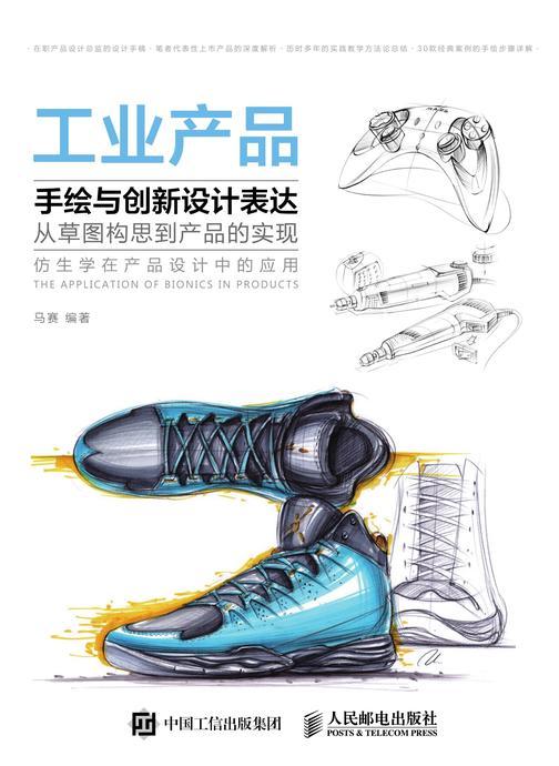 工业产品手绘与创新设计表达 从草图构思到产品的实现