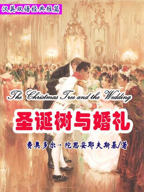 圣诞树与婚礼(短篇快看)(英汉对照)