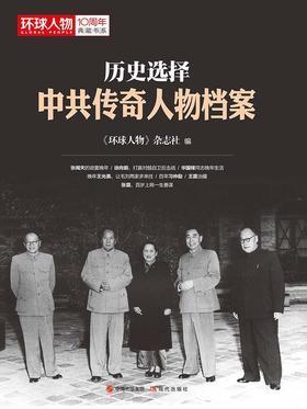 历史选择:中共传奇人物档案