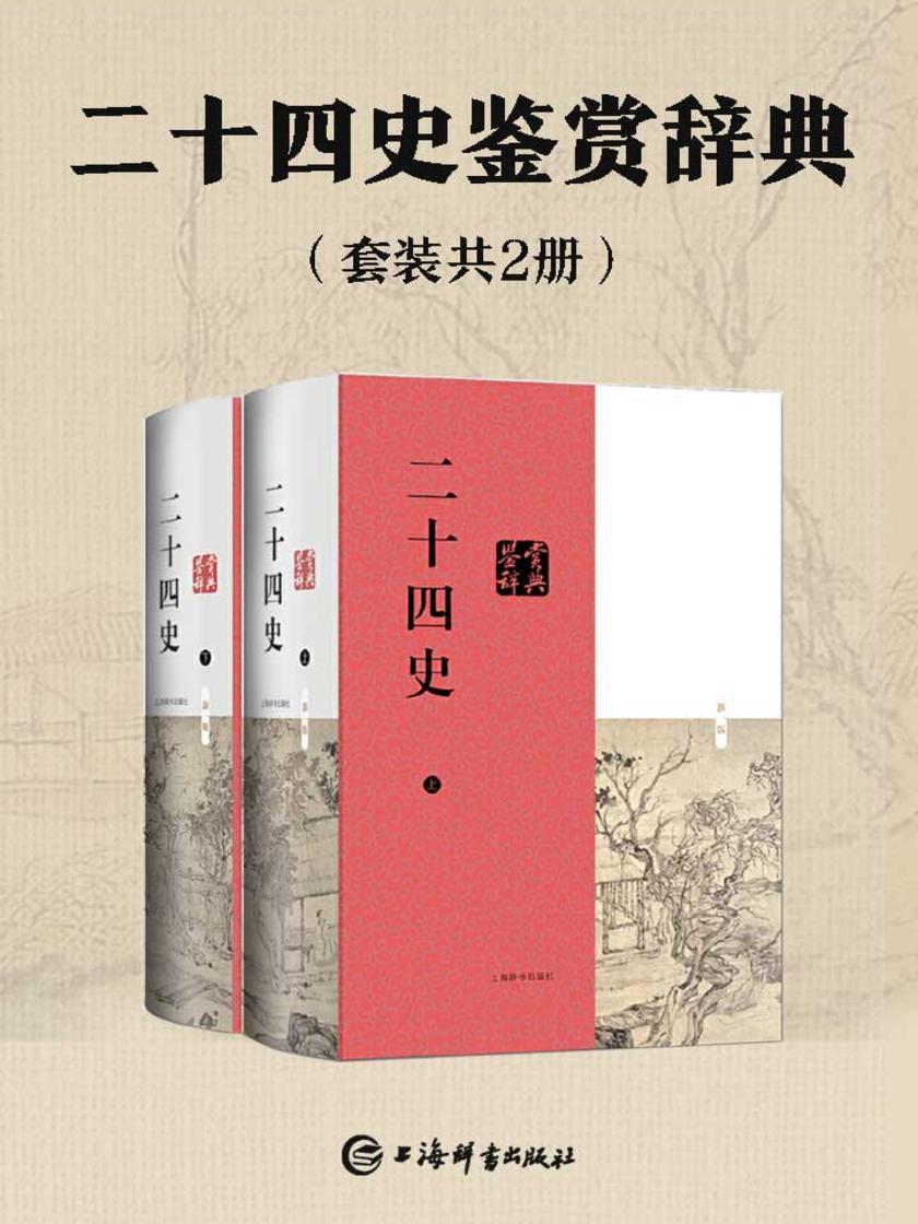 二十四史鉴赏辞典(套装共2册)