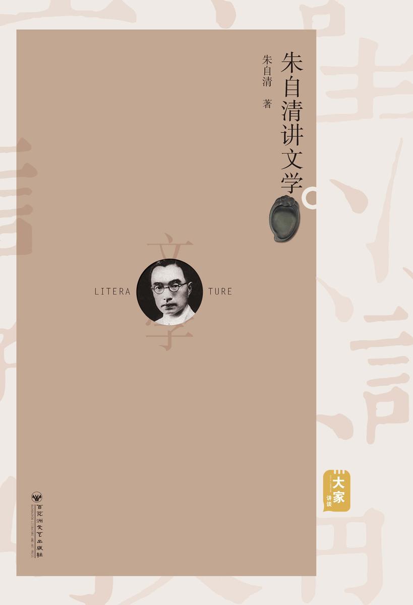 朱自清讲文学