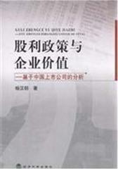 股利政策与企业价值——基于中国上市公司的分析(仅适用PC阅读)