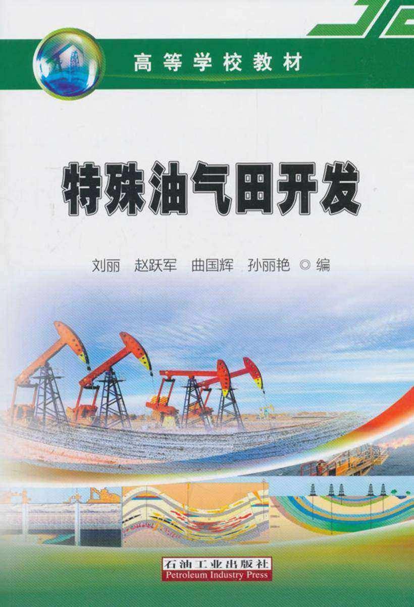 特殊油气田开发