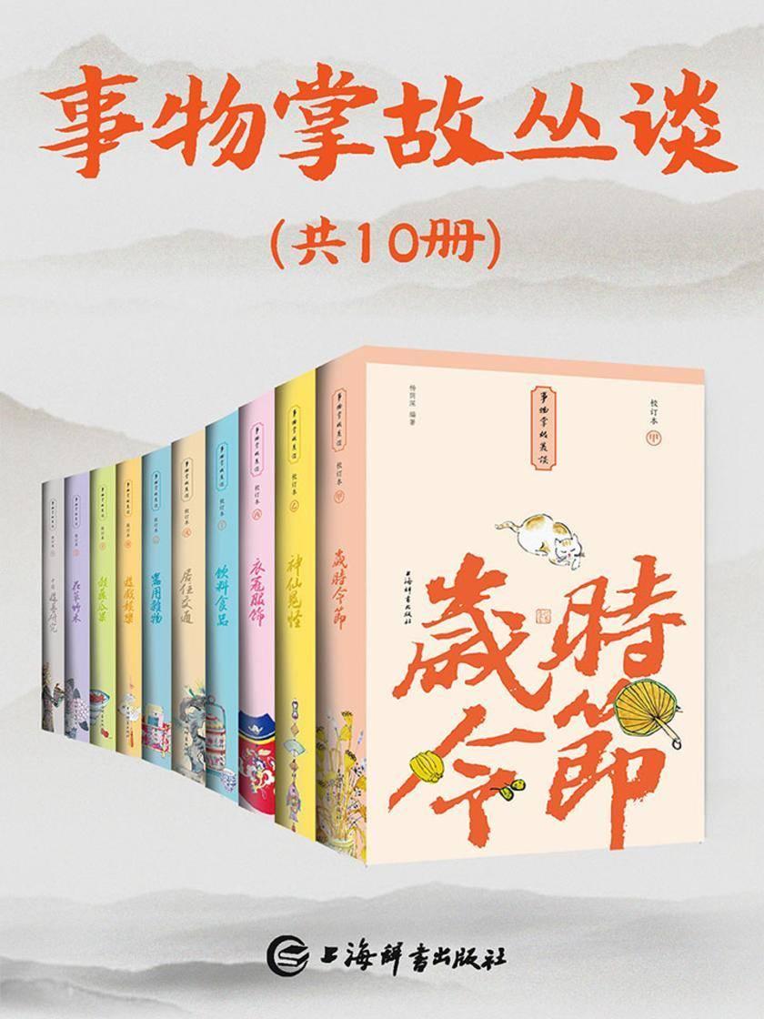 事物掌故丛谈(套装共10册)