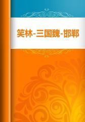 笑林-三国魏-邯郸淳