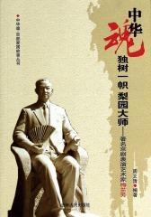 独树一帜梨园大师:著名京剧表演艺术家梅兰芳