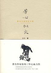 芳心似火:兼论齐国的恣与累(签名版)(试读本)