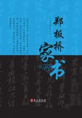 清代十大名臣家书——郑板桥家书(清代十大名臣家书系列)