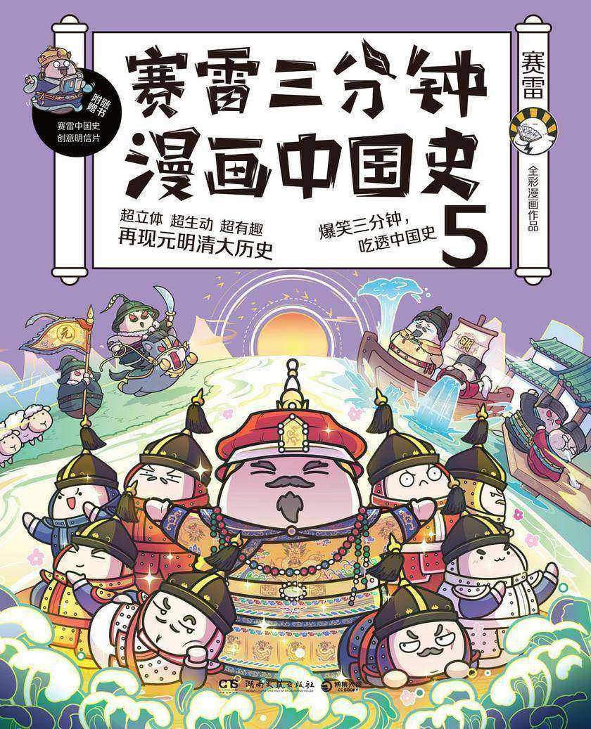 赛雷三分钟漫画中国史.5