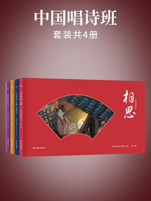 中国唱诗班(全四册)(相思+游子吟+元日+饮湖上初晴后雨)[购买纸质版赠送电子版高清壁纸]