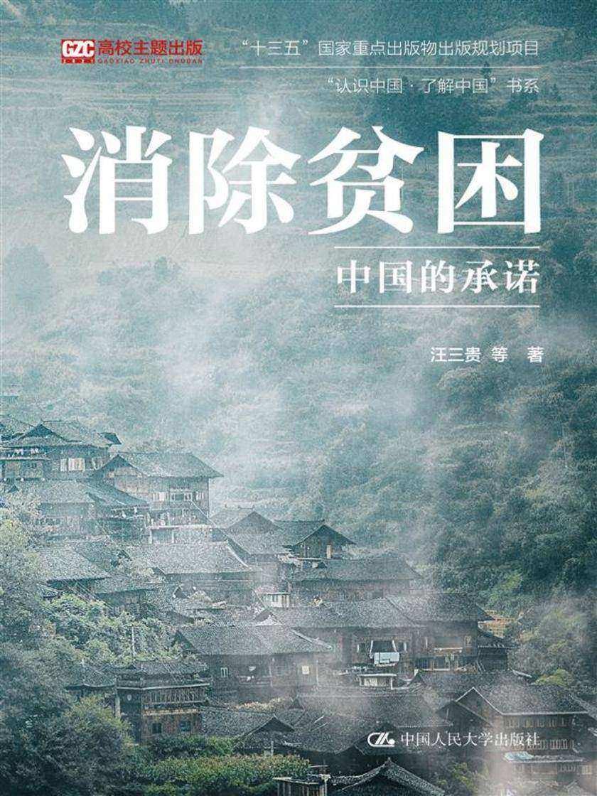 """消除贫困:中国的承诺(""""认识中国·了解中国""""书系)"""