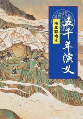 五千年演义:南北朝始末
