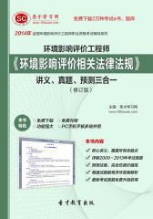 圣才学习网·2014年环境影响评价工程师《环境影响评价相关法律法规》讲义、真题、预测三合一(修订版)(仅适用PC阅读)