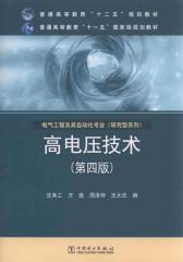 高电压技术(第四版)