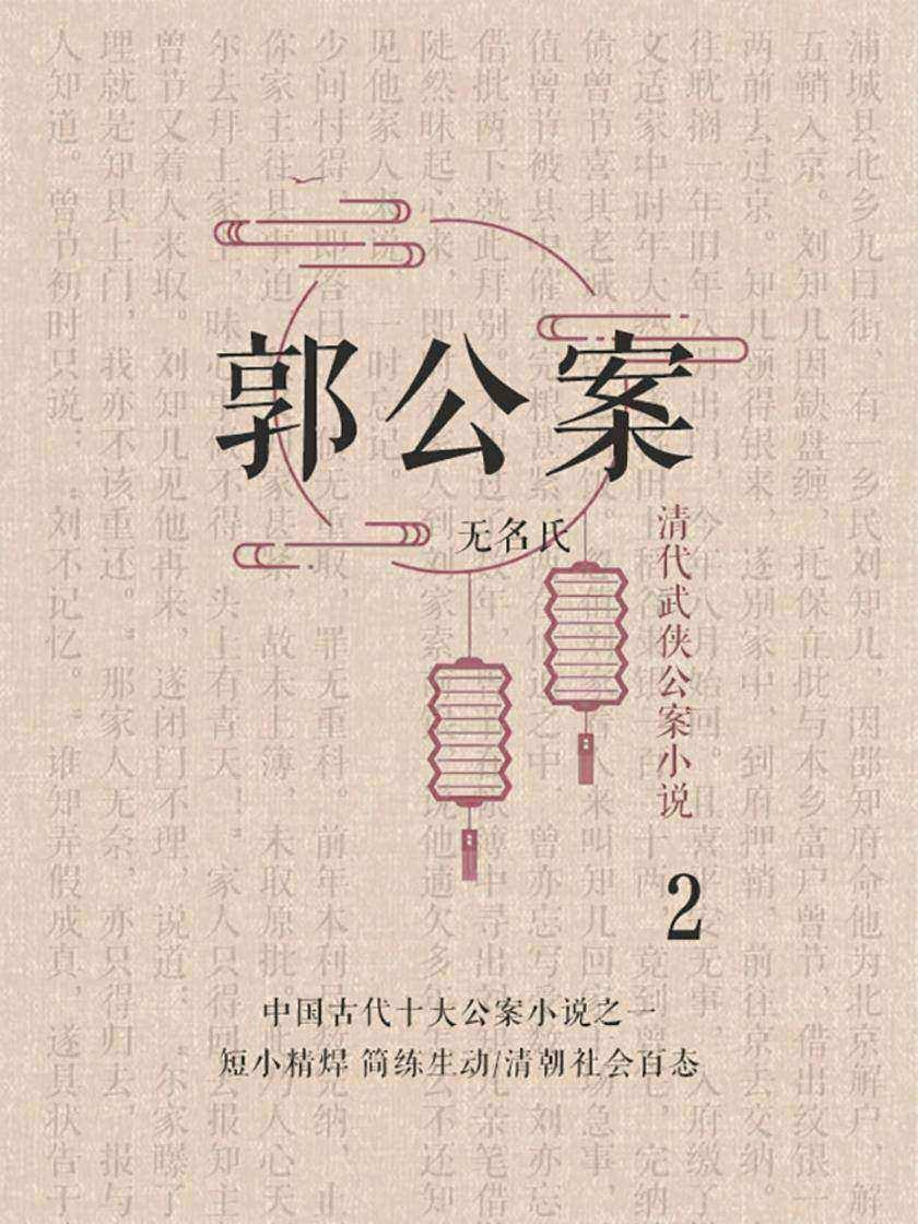 清代武侠公案小说·郭公案2