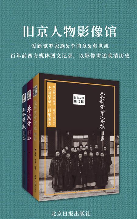 旧京人物影像馆(套装三册)(爱新觉罗家族旧影&李鸿章旧影&袁世凯旧影)