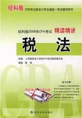 经科版2008年CPA考试精读精讲:税法(仅适用PC阅读)