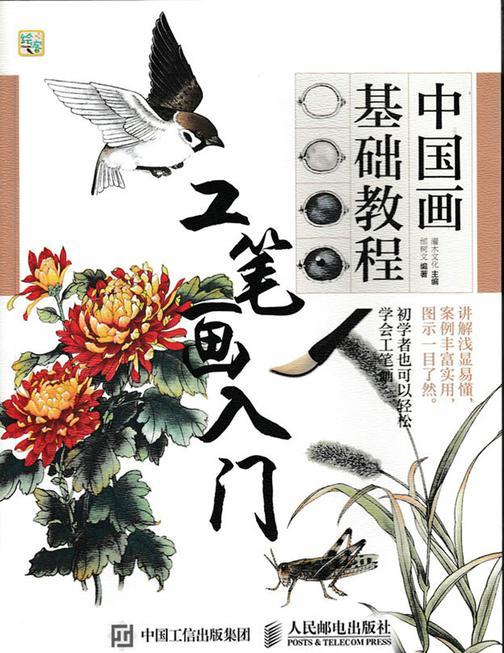 中国画基础教程——工笔画入门