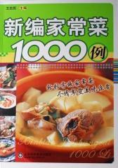 新编家常菜谱1000例(仅适用PC阅读)