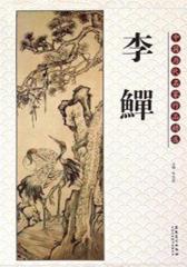 中国历代名家作品精选-李鱓