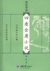 四看金庸小说(金庸茶馆)(试读本)