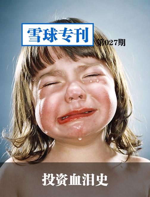 雪球专刊027——投资血泪史(电子杂志)