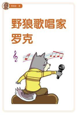 野狼歌唱家罗克