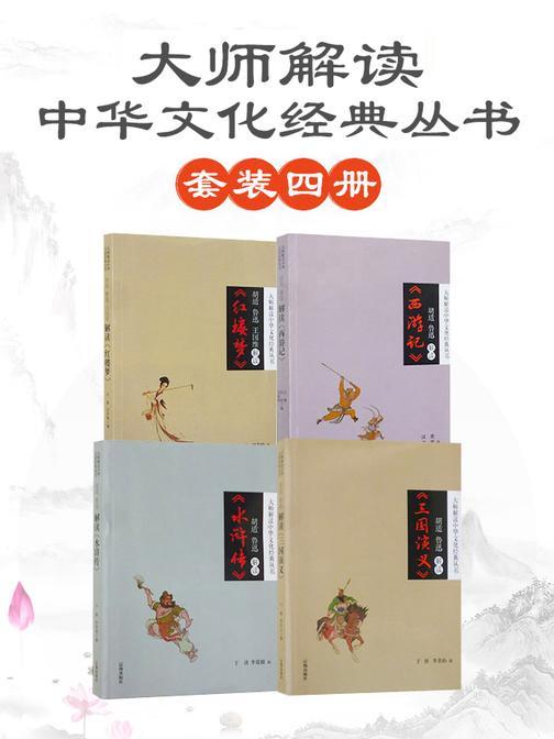大师解读中华文化经典丛书(套装4册)