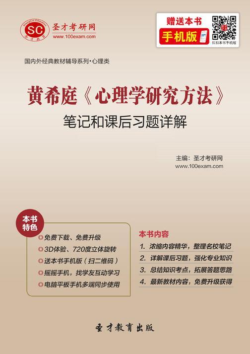 黄希庭《心理学研究方法》笔记和课后习题详解