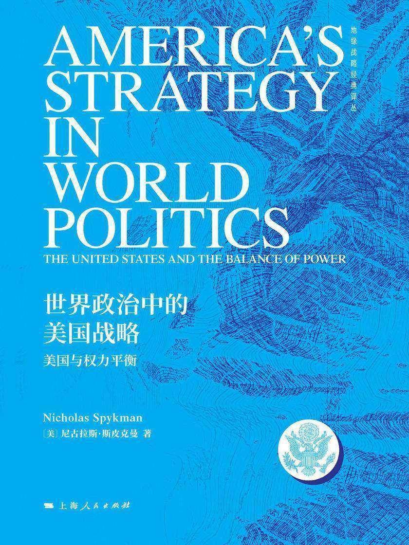 世界政治中的美国战略——美国与权力平衡