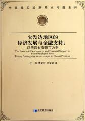 欠发达地区的经济发展与金融支持:以陕西省安康市为例