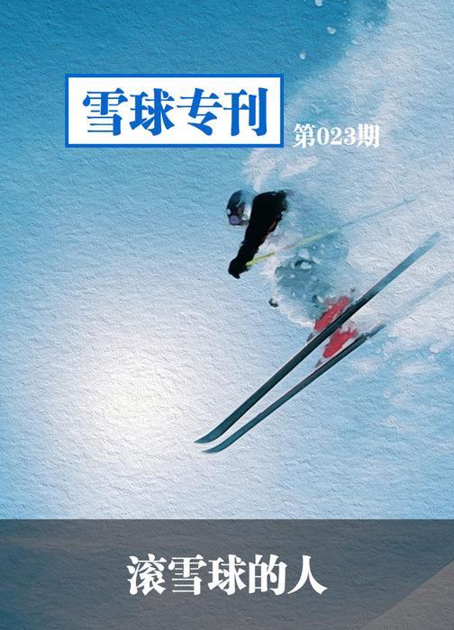 雪球专刊023——滚雪球的人(电子杂志)