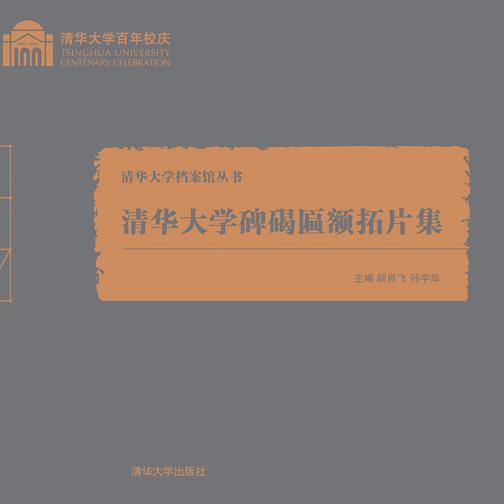 清华大学碑碣匾额拓片集(仅适用PC阅读)