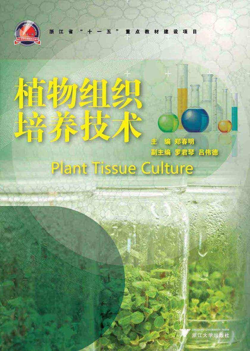 植物组织培养技术