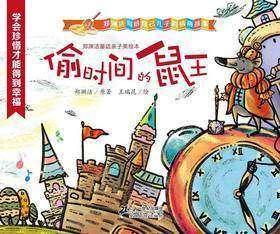 郑渊洁童话亲子美绘本-偷时间的鼠王