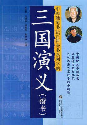 三国演义(楷书)(仅适用PC阅读)