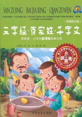 三字经·百家姓·千字文(仅适用PC阅读)
