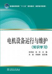 电机设备运行与维护:知识学习(仅适用PC阅读)