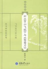 析《雪山飞狐》与《鸳鸯刀》(金庸茶馆)(试读本)